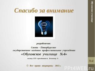Спасибо за внимание разработчик:Санкт – Петербургское государственное казённое п