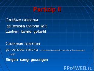 Partizip ll Слабые глаголы ge+основа глагола+(e)tLachen- lachte- gelachtСильные