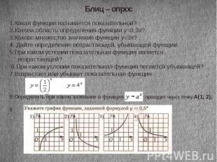 Блиц – опрос 1.Какая функция называется показательной?2.Какова область определен