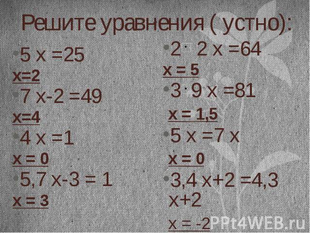 Решите уравнения ( устно):