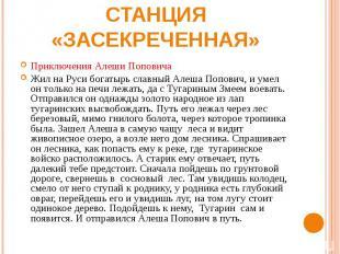 5 конкурсСтанция «Засекреченная» Приключения Алеши ПоповичаЖил на Руси богатырь