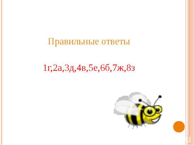 Правильные ответы1г,2а,3д,4в,5е,6б,7ж,8з