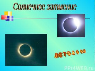 Солнечное затмение Л Е Т О 2 0 03