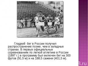Гладкий бег в России получил распространение позже, чем в западных странах. В пе