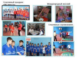Спортивный праздник : «Мы вместе»Международный женский день.Спортивные соревнова