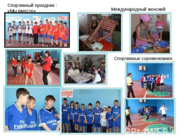 Спортивный праздник : «Мы вместе»Международный женский день.Спортивные соревнования.