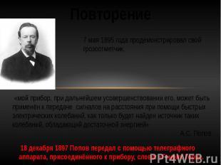 Повторение7 мая 1895 года продемонстрировал свой грозоотметчик. «мой прибор, пр