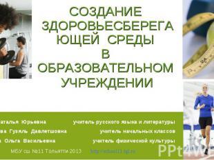 Создание здоровьесберегающей среды в образовательном учреждении Авторы проекта М