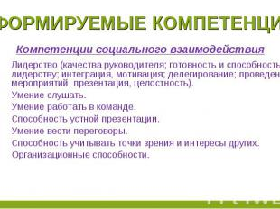 Формируемые компетенции Компетенции социального взаимодействияЛидерство (качеств