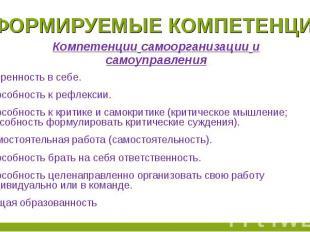 Формируемые компетенции Компетенции самоорганизации и самоуправленияУверенность