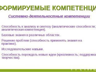 Формируемые компетенции Системно-деятельностные компетенцииСпособность к анализу
