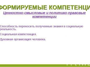 Формируемые компетенции Ценностно-смысловые и политико-правовые компетенции Спос