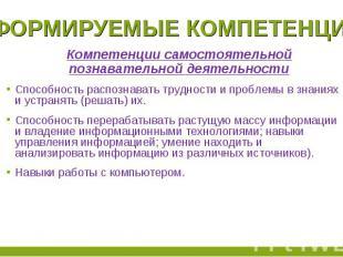 Формируемые компетенции Компетенции самостоятельной познавательной деятельностиС