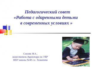 Педагогический совет «Работа с одаренными детьми в современных условиях » Смоляк