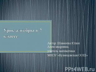 Урок алгебры в 7 классе Автор: Шавкеева Юлия Александровна. учитель математики М