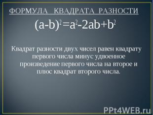 ФОРМУЛА КВАДРАТА РАЗНОСТИ(a-b)2 =a2-2ab+b2 Квадрат разности двух чисел равен ква