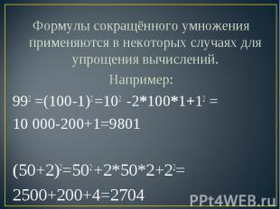 Формулы сокращённого умножения применяются в некоторых случаях для упрощения выч