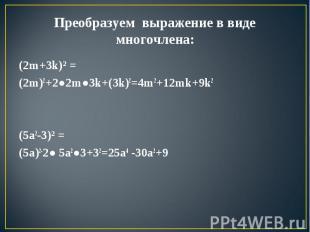 Преобразуем выражение в виде многочлена: (2m+3k)² = (2m)2+2●2m●3k+(3k)2=4m2+12mk