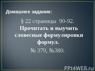 Домашнее задание: § 22 страницы 90-92. Прочитать и выучить словесные формулировк