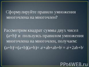 Сформулируйте правило умножения многочлена на многочлен? Рассмотрим квадрат сумм
