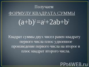 Получаем ФОРМУЛУ КВАДРАТА СУММЫ(a+b)2 =a2+2ab+b2 Квадрат суммы двух чисел равен