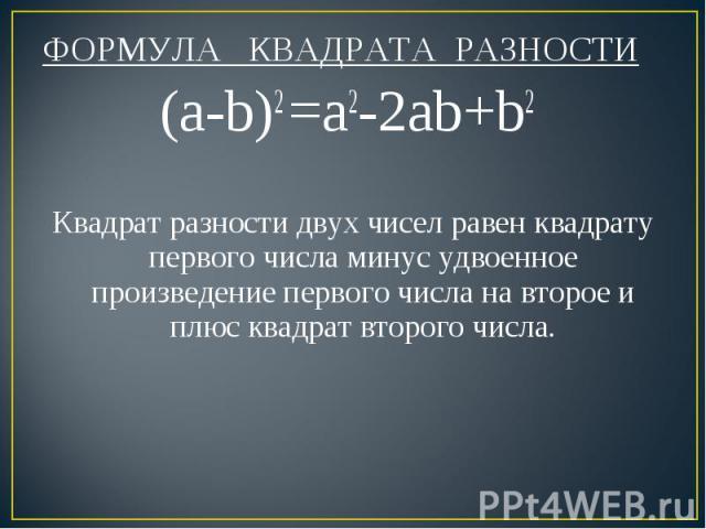 ФОРМУЛА КВАДРАТА РАЗНОСТИ(a-b)2 =a2-2ab+b2 Квадрат разности двух чисел равен квадрату первого числа минус удвоенное произведение первого числа на второе и плюс квадрат второго числа.