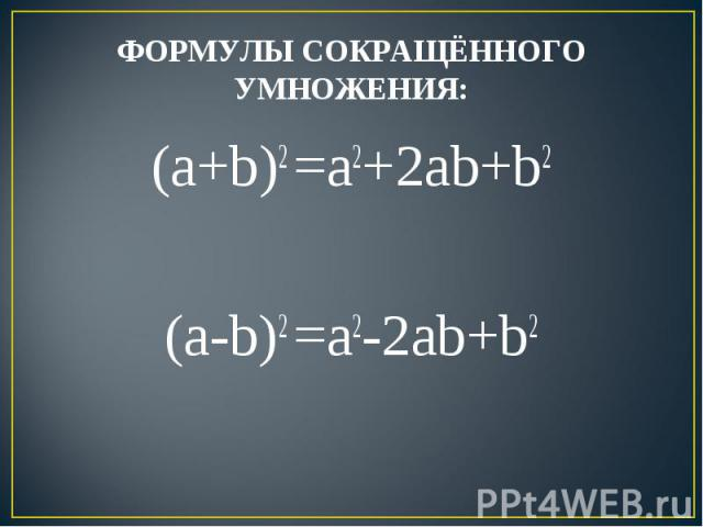 ФОРМУЛЫ СОКРАЩЁННОГО УМНОЖЕНИЯ: (a+b)2 =a2+2ab+b2(a-b)2 =a2-2ab+b2