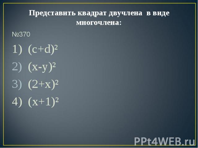 Представить квадрат двучлена в виде многочлена: №3701) (c+d)² (x-y)² (2+x)²4) (x+1)²