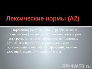 Лексические нормы (А2) Паронимы (от греч. para — рядом, возле и onoma — имя) — э
