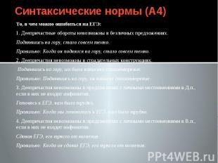 Синтаксические нормы (А4) То, в чем можно ошибиться на ЕГЭ: 1. Деепричастные обо
