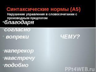 Синтаксические нормы (А5) благодаря согласно вопреки ЧЕМУ? наперекор навстречу п