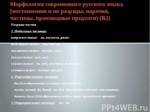 Морфология современного русского языка (местоимения и их разряды, наречия, части