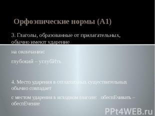 Орфоэпические нормы (А1) 3. Глаголы, образованные от прилагательных, обычно имею