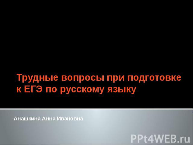 Трудные вопросы при подготовке к ЕГЭ по русскому языку