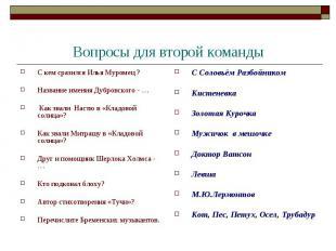 Вопросы для второй команды С кем сразился Илья Муромец ? Название имения Дубровс