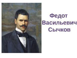Федот ВасильевичСычков