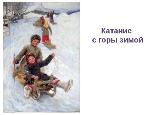 Катание с горы зимой