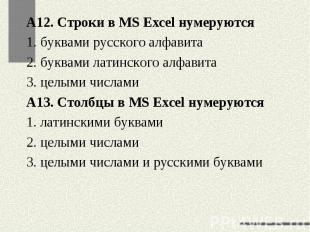 А12. Строки в MS Excel нумеруются1. буквами русского алфавита2. буквами латинско