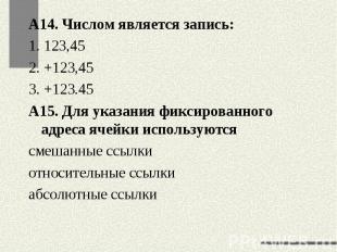 А14. Числом является запись:1. 123,452. +123,453. +123.45А15. Для указания фикси