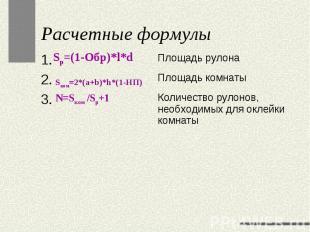 Расчетные формулы