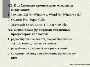 А2. К табличным процессорам относятся следующие:1. Lexicon 2.0 for Windows, Word