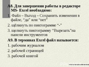 А8. Для завершения работы в редакторе MS- Excel необходимо:1. Файл – Выход – Сох