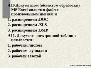 А10.Документом (объектом обработки) MS Excel является файл с произвольным именем