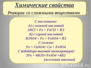 Химические свойстваРеакции со сложными веществами С кислотами:А) с соляной кисло