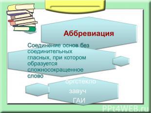 АббревиацияСоединение основ без соединительных гласных, при котором образуется с