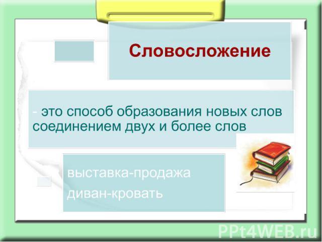 Словосложение- это способ образования новых слов соединением двух и более словвыставка-продажадиван-кровать