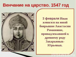 Венчание на царство. 1547 год3 февраля Иван женился на юной боярышне Анастасии Р