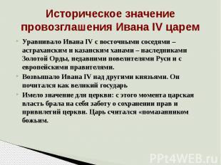 Историческое значение провозглашения Ивана IV царемУравнивало Ивана IV с восточн