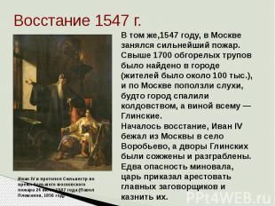 Восстание 1547 г. В том же,1547 году, в Москве занялся сильнейший пожар. Свыше 1