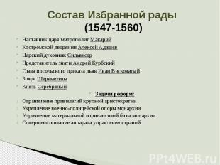 Состав Избранной рады (1547-1560) Наставник царя митрополит МакарийКостромской д
